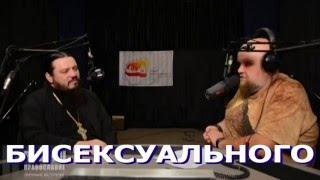 Бисексуальный Ставропигиальный монастырь РПЦ МП