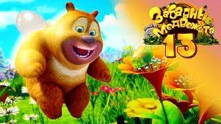 Забавные медвежата - Метаморфоза - Медвежата соседи Мишки от Kedoo Мультфильмы для детей