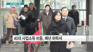 경기불황의 그늘..'인구 허리' 40대가 위험하다