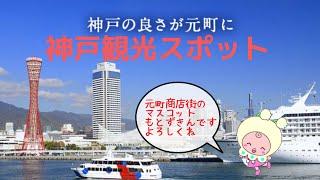 もとずきんちゃんが紹介する神戸観光スポット神戸元町商店街