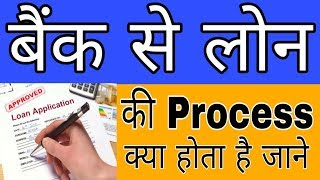 What is bank loan process