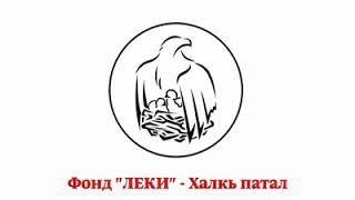 Ради народа (Халкъ Патал) Лезгинский мультфильм