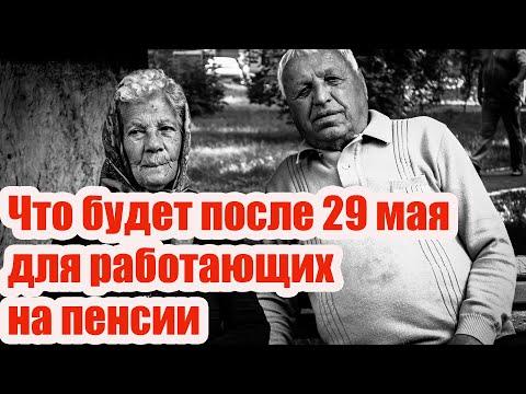 Что будет после 29 мая для работающих на пенсии
