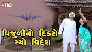 Vijulino Dikaro Gyo Videsh  |  Gujarati Comedy | One Media | 2020