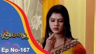 Nua Bohu | Full Ep 167 26th Jan 2018 | Odia Serial - TarangTV