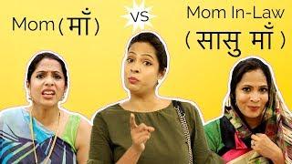 Maa ( माँ ) Vs Saasu Maa ( सासु माँ ) | Shruti Arjun Anand