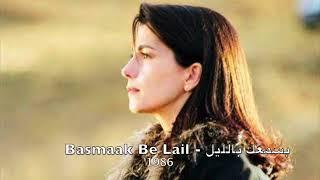 تحميل اغاني Magida El Roumi - Besmaak Bel Lail l 1986 ماجدة الرومي - بسمعك بالليل MP3