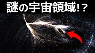 衝撃絶対に解明できない宇宙の謎5選
