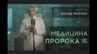 Медицина Пророка ﷺ - правильное понимание. Доктор Валид Фатихи (20)