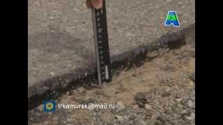 Телеканал Амурск - Толщина асфальта