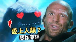 鯊魚大發慈悲,放生人類 - 極悍巨鯊