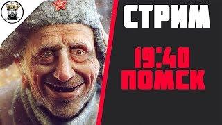 WOT | СТРИМ | За дедов #17 | в 19:40 по МСК