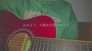 桜恋/もさを。【covered by みさき】