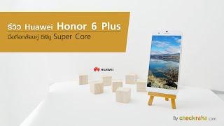 รีวิว Huawei Honor 6 Plus มือถือกล้องคู่ ซีพียู super core