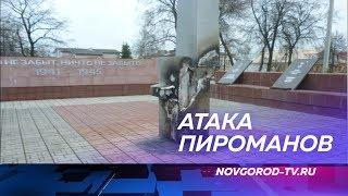 Двое подростков подожгли стелу у мемориала «Огонь вечной славы» в Боровичах