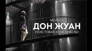"Спектакль ""Дон Жуан"", театр ""Сатирикон"""