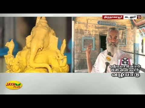 திருநாரையூர் ஸ்ரீபொல்லாப் பிள்ளையார் சிறப்பு வழிபாடு   Polla Pillayar   Cuddalore