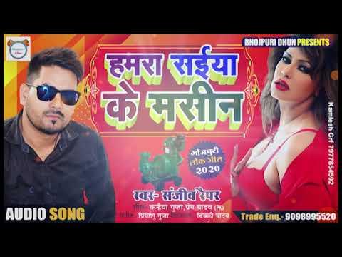 हमरा सैया के मसीन || sanjeev rapper | रतिया में तबो मरे नाईट ये साखित |Bhojpuri New Song 2020