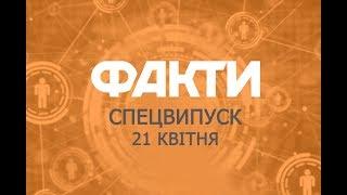 Результаты выборов президента Украины 2019 по данным экзит-пол - онлайн