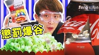 "[Experiment] homemade popcorn machine? ""Popcorn punishment"" super sour! (In words)"