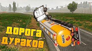 Читеры и Дорога Дураков - Euro Truck Simulator 2 Multiplayer