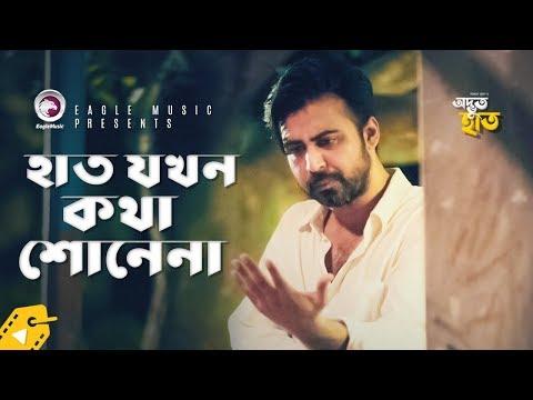 Haat Jokhon Kotha Shonena | Afran Nisho | Sabnam Faria | Odbhut Haat | Bangla Natok Scene
