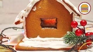 Пряничный домик. Имбирное тесто. Новый год 2019