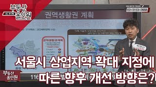 [서울경제TV] 서울시 상업지역 확대 지정에 따른 향후 개선 방향은?