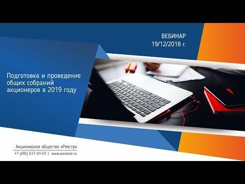 Подготовка и проведение общих собраний акционеров в 2019 году