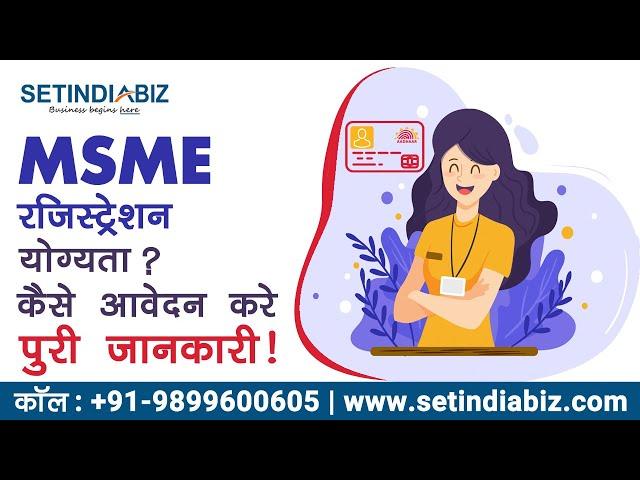 Video on MSME Registration or Udyam