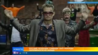 """Русский челлендж """"Скибиди"""" бьет рекорды популярности на Западе"""