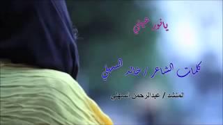مازيكا يا نور قلبي قصيدة خالد السهلي تحميل MP3