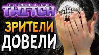 К ЭТОМУ Я БЫЛ НЕ ГОТОВ ► The Binding of Isaac: Afterbirth+  111  Twitch mod