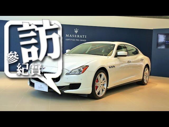 20160726 Maserati Taiwan 原廠認證中古車 Certified Pre-Owned 正式開幕