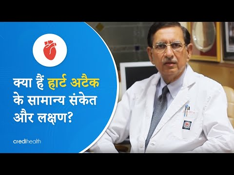 Video HINDI- Common Signs & Symptoms of Heart Attack by Padam Shree Awardee