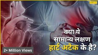 HINDI- Common Signs & Symptoms of Heart Attack by Padam Shree Awardee