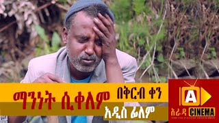 New Ethiopian Movie Trailer - ማንነት ሲቀለም  Manenet Sikelem
