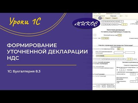 НДС. Формирование уточненной декларации в 1С Бухгалтерии 8.3 | Микос 1С