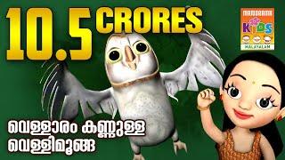 Vellaram Kannulla Vellimoonga-Animated Version of Song from Vellimoonga