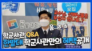 한밭대의 품위! 학군사관 60기 채현탁 후보생 인터뷰 이미지