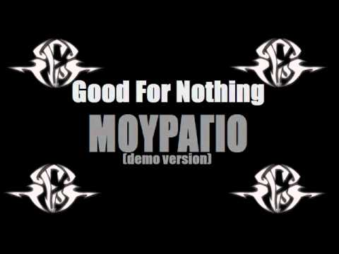 Good For Nothinggfn Μούραγιοdemo Version