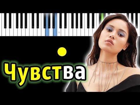 НАZИМА – Чувства  | Piano_Tutorial | Разбор | КАРАОКЕ | НОТЫ | тинпиано