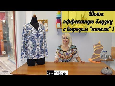 """Шьём эффектную блузку с вырезом """"качели"""" ! Быстро и Просто ! by Nadia Umka !"""
