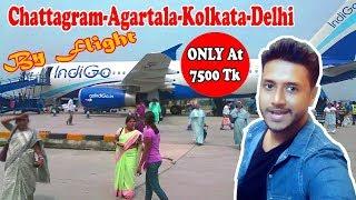 How to go Agartala By Train   Agartala - Kolkata - Delhi In Cheapest Way by Flight   Go2Go [Part-1]