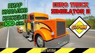 Euro truck simulator 2⭐Катаем с модами 1.32⭐Пиар каналов Каждые 100 км ⭐СТРИМ