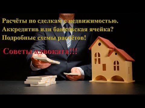 Расчёты по сделкам с недвижимостью! Аккредитив или банковская ячейка? Подробный порядок расчётов!!!
