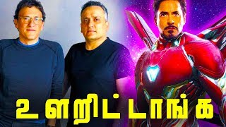 Avengers 4 Title LEAKED by RUSSO Brothers (தமிழ்)