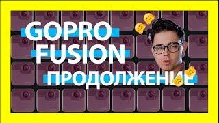Обзор GoPro Fusion Продолжение - Примеры, тесты, ссылки 😘😍😘😍