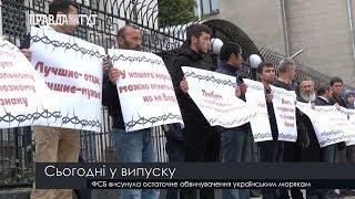 Випуск новин на ПравдаТут за 12.07.19 (13:30)