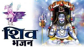भगवान शिव भजन || सावन स्पेशल भजन - शिव मंदिर जया करो || शिव गीत - Download this Video in MP3, M4A, WEBM, MP4, 3GP